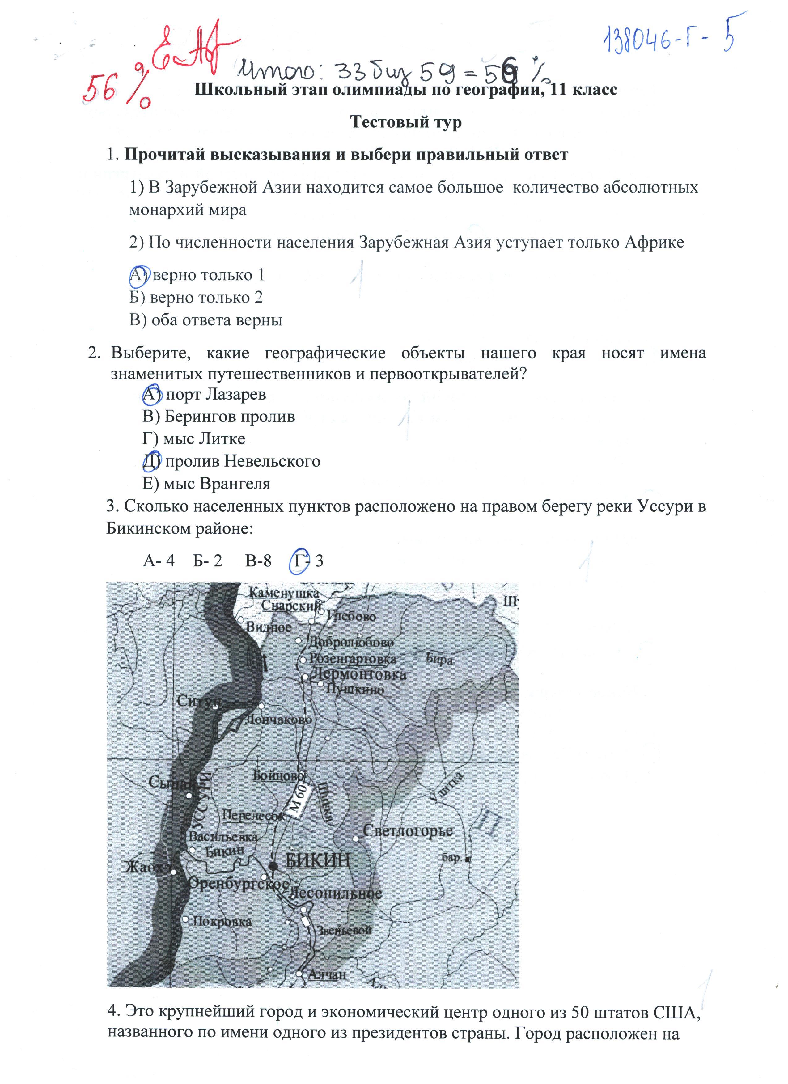 http://s43khv.ru/Olimp/2019/Geografiya/kravchenko/1.jpg